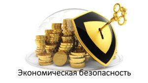 Обучение экономической безопасности